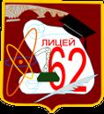 Муниципальное автономное общеобразовательное учреждение – Лицей № 62