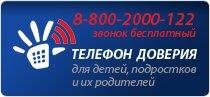 Телефон доверия 8 800 2000 122
